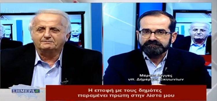 Πελοπόννησος ΣΗΜΕΡΑ- Συνέντευξη Μάρκου Λέγγα