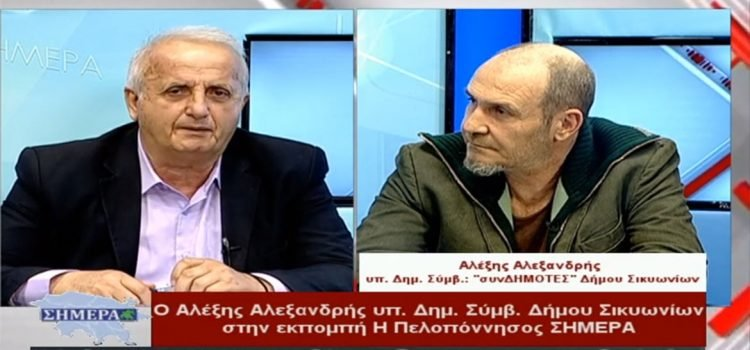 Συνέντευξη του Αλέξανδρου Αλεξανδρή στην εκπομπή Η Πελοπόννησος Σήμερα