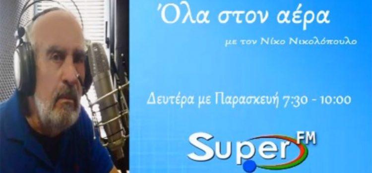 """Συνέντευξη Αλέξη Αλεξανδρή στο ραδιοφωνικό σταθμό """"SUPER"""""""