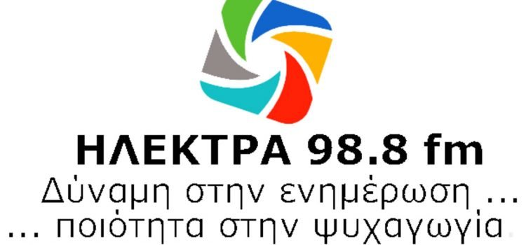 """Ραδιοφωνική συνέντευξη Ειρήνης Φλαμουρτζή στον ραδιοφωνικό σταθμό """"Ηλέκτρα 98,8"""""""