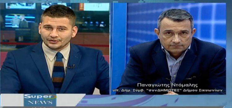 Συνέντευξη κ. Παναγιώτη Ντόμαλη στο κεντρικό δελτίο του TV Super