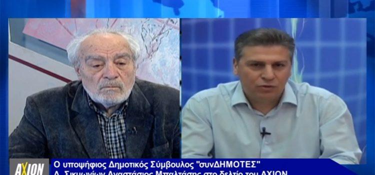 """Τηλεοπτική συνέντευξη κ. Αναστάσιου Μπαλτάση στον """"AXION"""""""