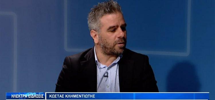 """Τηλεοπτική συνέντευξη κ. Κώστα Κλημεντιώτη στον ραδιοτηλεοπτικό σταθμό """"ΗΛΕΚΤΡΑ"""""""