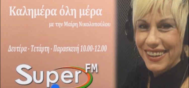 """Ραδιοφωνική συνέντευξη κ. Αναστάσιου Μπαλτάση στον """"SUPER FM"""""""