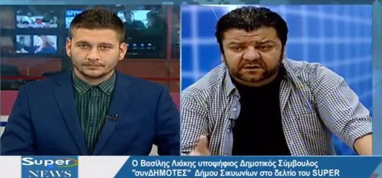 """Τηλεοπτική συνέντευξη κ. Βασίλη Λιάκη στον ραδιοτηλεοπτικό σταθμό """"SUPER"""""""