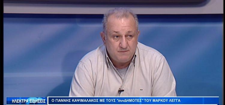 """Τηλεοπτική συνέντευξη κ. Γιάννη Καψιμαλάκου στο δελτίο ειδήσεων του """"Ηλέκτρα"""""""