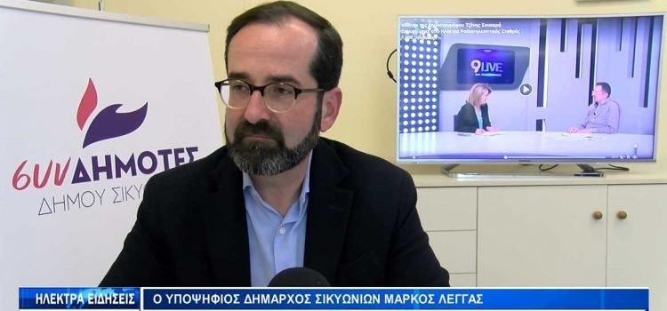 """Τηλεοπτική συνέντευξη κ. Μάρκου Λέγγα στον ραδιοτηλεοπτικό σταθμό """"ΗΛΕΚΤΡΑ"""""""