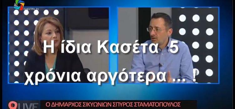 Σταματόπουλος: Το ξαναϋποσχόμαστε!