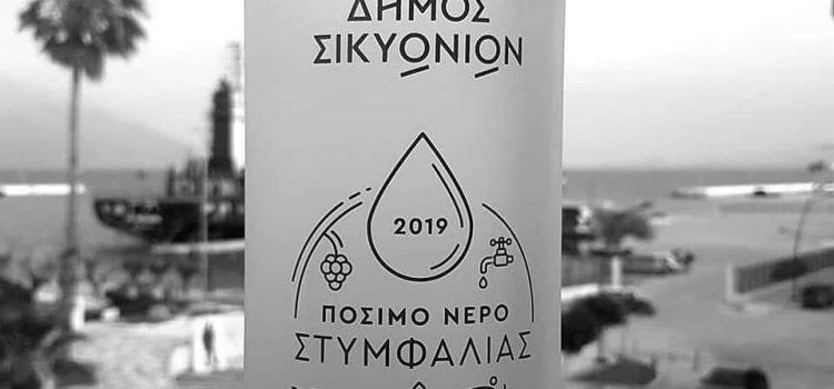 Απάντηση στην ανακοίνωση της ΔΕΥΑΣ για τις μετρήσεις ποιότητας του νερού υδροδότησης στον δήμο Σικυωνίων